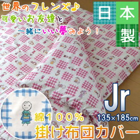 掛け布団カバー ジュニア 135×185cm 「世界のフレンズ」 洗える 日本製 3009