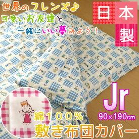 敷き布団カバー ジュニア 90×190cm(85×185cm用) 「世界のフレンズ」 洗える 日本製 3009