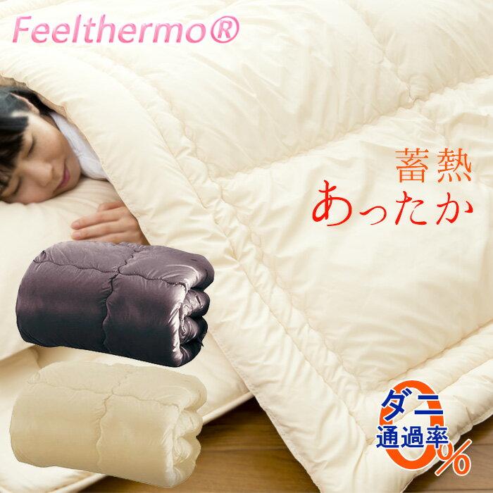蓄熱掛け布団 シングル 150×210cm 無地 超軽量タイプ 洗える 日本製 KS150