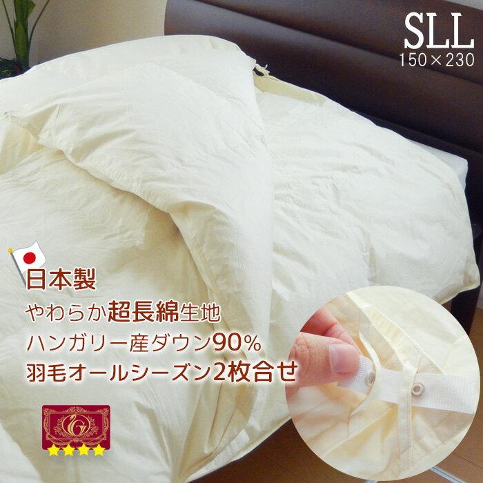 【日本製 羽毛布団 2枚合わせ シングルスーパーロング230cm】ハンガリー産ダウン90%/超長綿やわらか〜い側生地 エクセルゴールドラベル 抗菌・防臭加工