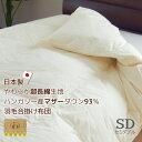 【日本製 合い掛け 羽毛布団 セミダブル】ハンガリー産マザーダウン93%/超長綿やわらか〜い側生地 ロイヤルゴールド…