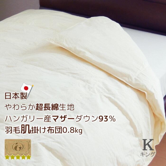 【日本製 羽毛肌掛け布団 キング】ハンガリー産マザーダウン93%/超長綿やわらか〜い側生地 ロイヤルゴールドラベル 抗菌・防臭加工