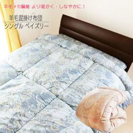 日本製 シングル 羊毛ふとん 羊毛掛け布団 ペイズリー 150×210cm ふっくらとあったか 丸洗いOK コットン100% 16便 742-掛