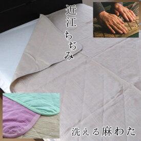 送料無料 日本製 洗える本麻敷きパッド 敷パッド シングル 100×200cm 両面に麻の近江ちぢみ使用 洗える麻わた 母の日 父の日 贈り物 ギフト NKP0007T