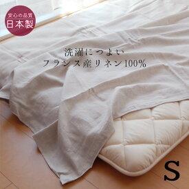送料無料 日本製 麻100% フラットシーツ シングル 150×250cm カラーシーツ やわらかい肌ざわりのフランス産リネン 敷きシーツ 敷シーツ NKP0033T