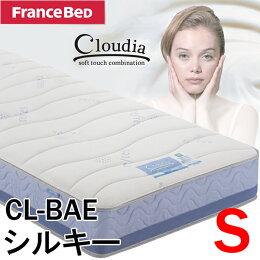 フランスベッドマットレスクラウディアシングル片面タイプ/CL-BAEシルキー