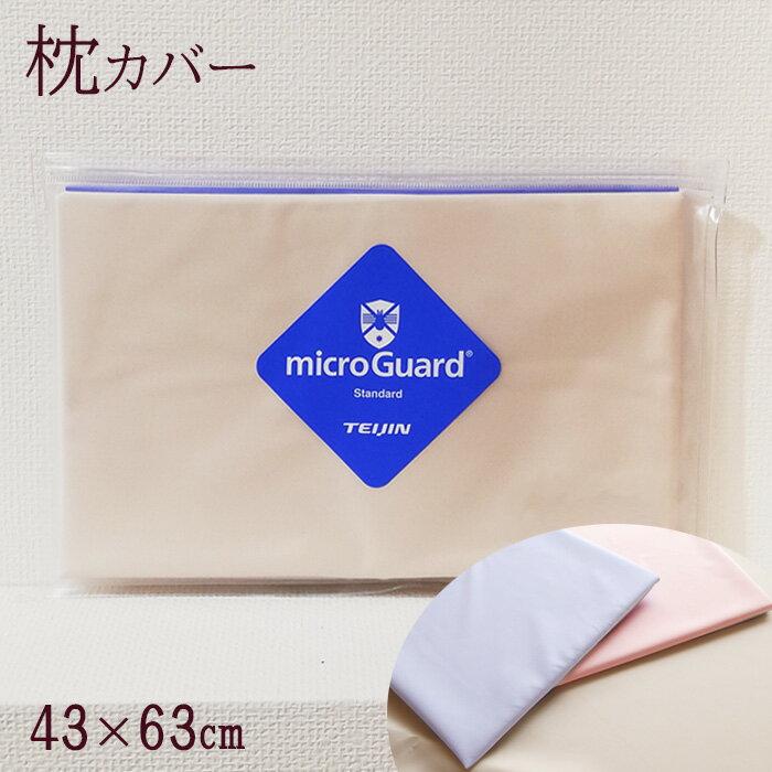 【送料無料 6/1 1:59迄P10倍】枕カバー 43×63cm用 ミクロガード スタンダード