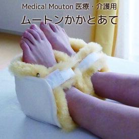 日本製 舛田製 ムートンかかとあて 2ヶ1組 ベルト部ふわふわムートン付き マジックテープベルト付き