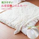 【ゆうパケット送料無料】お昼寝布団 カバー ファスナー 速乾 掛け布団カバー 105×135cm しわになりにくい 綿わた布…