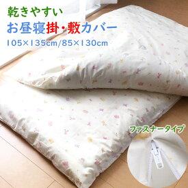 お昼寝布団 カバー ファスナー 2点セット 掛敷カバー 速乾 しわになりにくい 綿わた布団用 保育園 洗える 日本製 M便1 MRM0007T MRM0008T