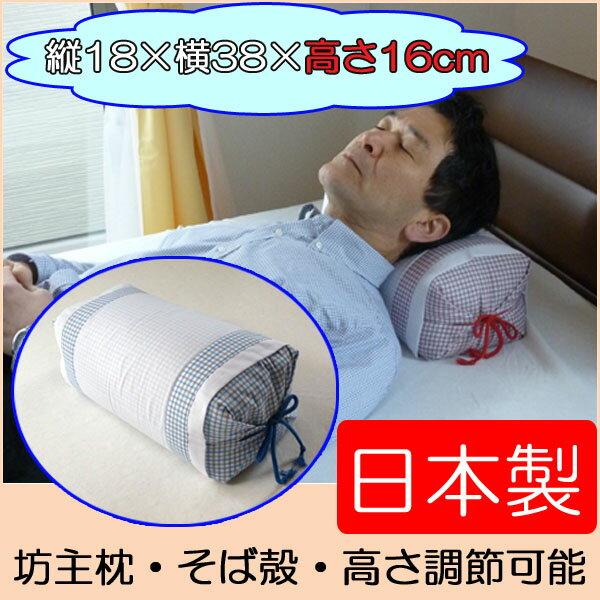 【日本製 ボウズ枕 そば殻 高いまくら 小さいサイズ】硬いマクラ 熱加工済 薬品未使用 カバー付
