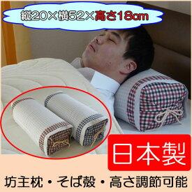 【日本製 ボウズ枕 そば殻 高いまくら 大きいサイズ】硬いマクラ 熱加工済 薬品未使用 カバー付
