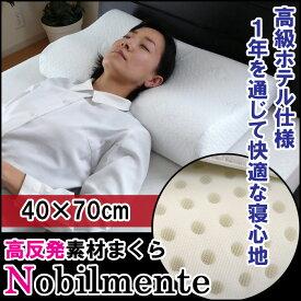 ノビルメンテ枕 高反発枕 40×70cm 柔らかい枕