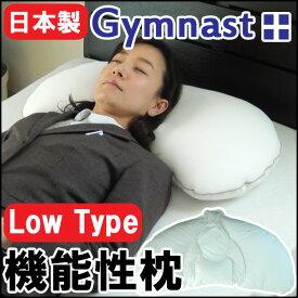 【日本製 Gymnast+ 低め】機能性枕 ジムナストプラス 73×37×2-3cm 高さ調節可能 ワイドタイプ 洗えるまくら オールシーズン ジンペット YJN0005T