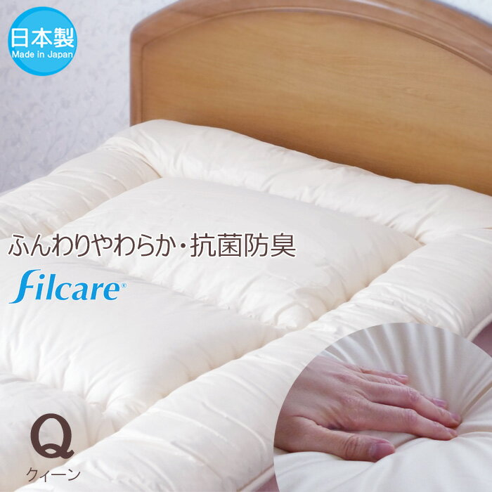 敷き布団 クイーン 日本製 やわらかい 軽量 テイジン繊維 No.1