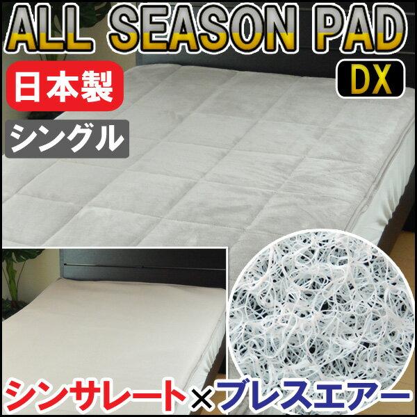 【日本製 ブレスエアー 敷きパッド】オールシーズンパッド デラックス 100×200×3.5cm シングル シンサレートシート入り 芯まで洗える