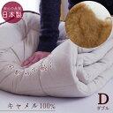 Camel pad d