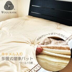 【送料無料/レビュープレゼント】多層式健康パッド シングル 100×200cm ウール15層 キャメル入り ウールマーク付 シート状の多層中綿でヘタリにくくコシがある 日本製