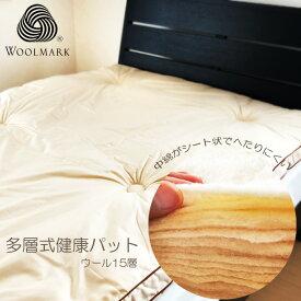 送料無料 多層式健康パッド シングルロング 100×210cm ウール15層 ウールマーク付 シート状の多層中綿でヘタリにくくコシがある 日本製 MOW15SL