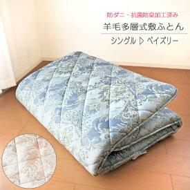 日本製 羊毛敷き布団 ペイズリー シングル 100×210cm 羊毛ふとん ふっくらとあったか 防ダニ・抗菌消臭加工 コットン100% 20便 742-敷