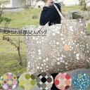 送料無料 ビッグサイズ お昼寝布団 バッグ しっかりオックス生地 布製 保育園 日本製 綿100% 大きい お昼寝ふとん袋 …