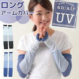 送料無料/二の腕までしっかりカバーする ロングアームカバー UVカット率約83% つけ心地ふんわり
