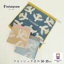 送料無料 日本製 フィンレイソン 今治 ウォッシュタオル 34×35cm 西川 ハンドタオル 鳥 北欧 かわいい フィンランド …