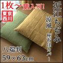 西川 座布団カバー 八端判 59×63cm 夏用 洗える