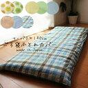送料無料 ごろ寝ふとんカバー 70×180cm 洗える 日本製 綿100% ファスナータイプ ごろ寝カバー ごろ寝布団カバー M便…