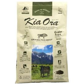キアオラ ビーフ 5kg 【即納 賞味期限2020年8月 以降】【キアオラ ドッグフード】