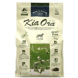 キアオラ ラム 5kg 羊【キア オラ ドッグフード】【即納 賞味期限 2020年 8月】