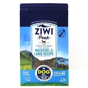 ジウィピーク エアドライ ドッグフード NZ マッカロー&ラム 2.5kg ZIWI サバ 羊肉【即納 賞味期限2022年2月以降】