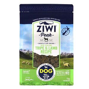 ジウィピーク エアドライ ドッグフード トライプ&ラム 1kg ZIWI 羊肉【即納 賞味期限 2022年 2月以降】