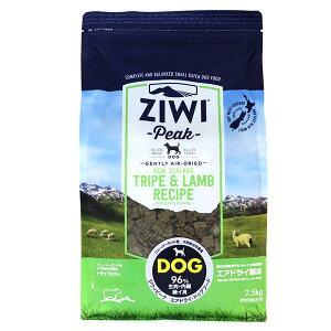 ジウィピーク エアドライ ドッグフード トライプ&ラム 2.5kg ZIWI 羊肉 【即納 賞味期限 2022年 2月 以降】