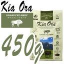 Kiaora beef 450g