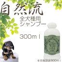 犬 シャンプー 全犬種対応 自然流 300ml