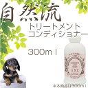 犬 シャンプー トリートメントコンディショナー自然流 300ml【10P09Jan16】