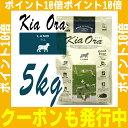 キアオラ ラム 5kg【キア オラ ドッグフード】【即納 賞味期限 2018年 3月】
