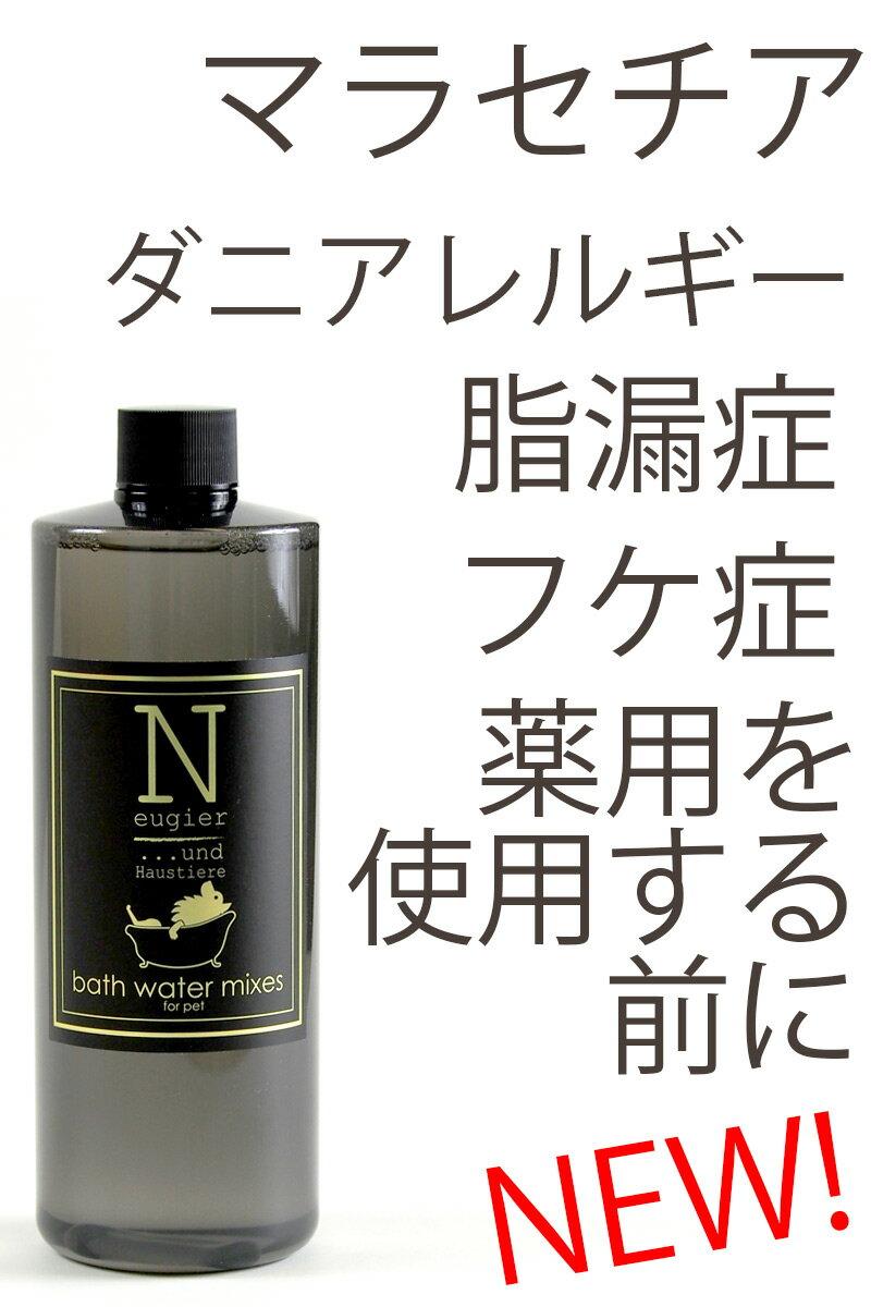 犬 入浴剤 無香料犬・猫用(汚れ・お風呂用) 500ml【Neugier ケアシリーズ】