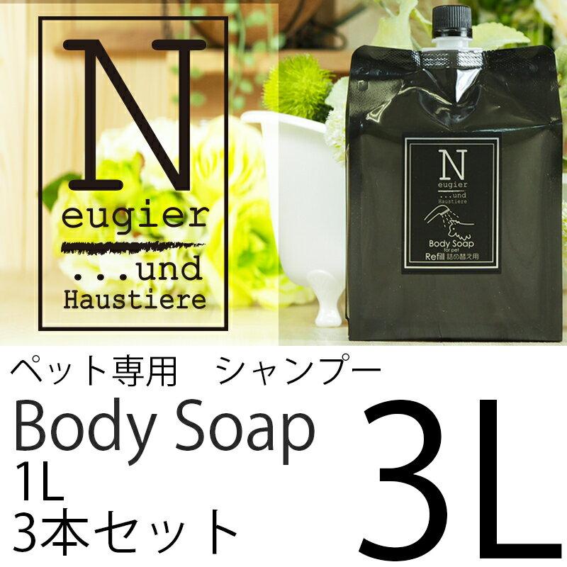 Neugier ケアシリーズ 【Body Soap】 無香料 詰め替え 3L