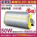 【6個セット】【即納】LED 投光器 6900LM 50W・700W相当 COBチップ LED投光器 昼光色 6500K 広角240度 1年保証 AC 90-…