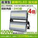 【4個セット】【即納】LED 投光器 13600LM 100W・1400W相当 COBチップ LED投光器 昼光色 6500K 広角240度 1年保証 AC …