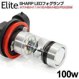 【即納】送料無料 日産 E52系 エルグランド NISSAN H8 100W SHARP製 LED フォグ 360度発光 ホワイト 1年保証 12V対応 純正交換 シャープ LEDバルブ 【LED フォグランプ 白 H8】 2個1セット