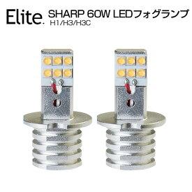 送料無料 マツダ FD3S系 RX-7 MAZDA H3 爆光激眩 60W SHARP製 LED フォグ ホワイト 純正交換 シャープ LEDバルブ 【LED フォグランプ 白 H3】 2個1セット