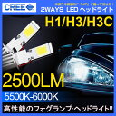 全品ポイント5倍!【即納】【送料無料】新視感!CREE LED ヘッドライト H1 H3 H3C ホワイト/アンバー 6000K 8000K 2300K 全車種...