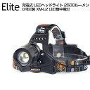 【即納】送料無料 LEDヘッドライト 2500ルーメン 米国 CREE製 XM-L2 充電式 懐中電灯 LEDヘッドライト 5段階点灯 ブラ…