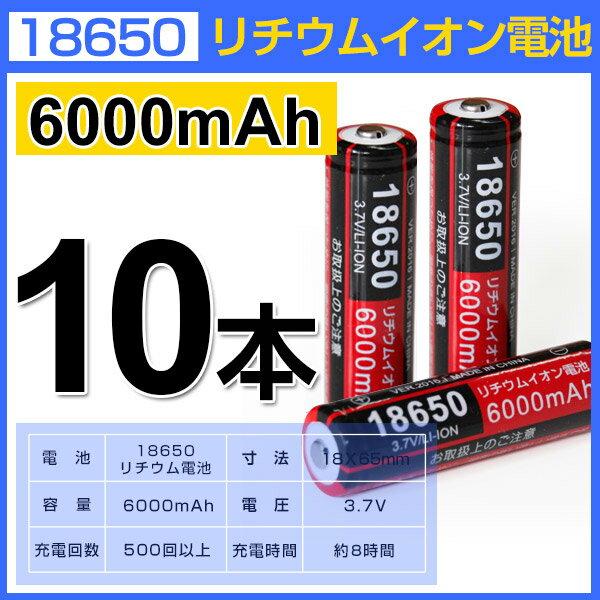 2000円クーポン配布中!即日発送 【メール便OK!】18650 リチウムイオン電池 6000mAh×10本 バッテリー