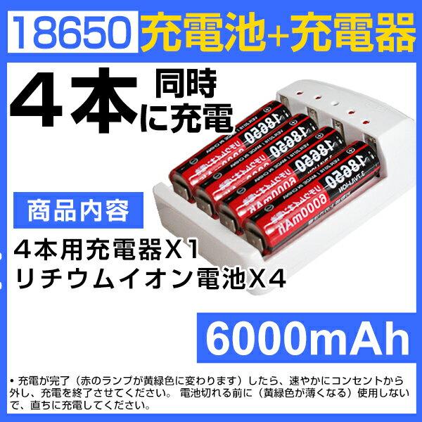2000円クーポン配布中!【即納】送料0円!セットでお得★18650 リチウムイオン電池 + 専用充電器 6000mAh×4本 バッテリー インテリジェント 充電器 1.2V/1.5V/3.6V/4.2V