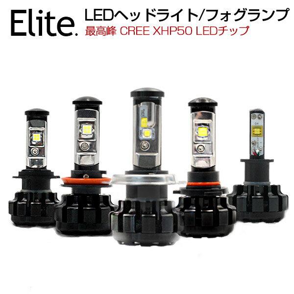 【即納】最高峰 CREE LEDヘッドライト 19200LM 車検対応 H4 Hi/Lo H7 H8 H11 H16 HB3 HB4 H1 H3 H3C XHP50 LEDチップ搭載 12V/24V ホワイト 6500K 19200ルーメン 左右合計 LED ヘッドライト フォグランプ バルブ ハイロー LEDキット ledヘッドライト 送料無料 一年保証