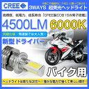 【即納】送料無料 ヤマハ シグナス SE12J YAMAHA CREE製 35W バイク用 4500LM LED ヘッドライト 三面発光設計 ホワイ…